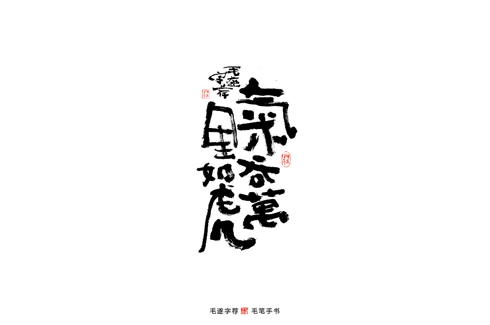 Chinese Creative Font Design-The writing brush writes by hand, starting from the right, with vertical handwriting.