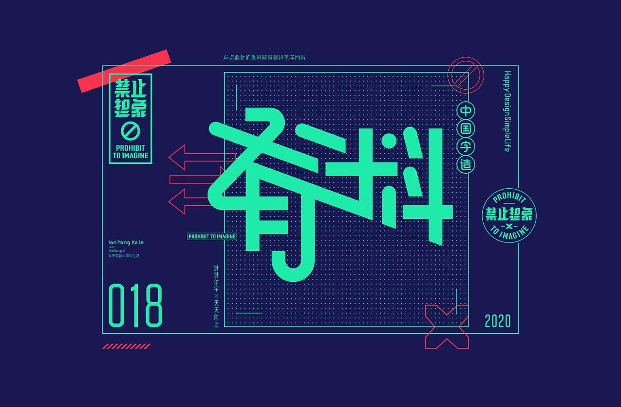 Chinese Creative Font Design-Shhhh  No imagination