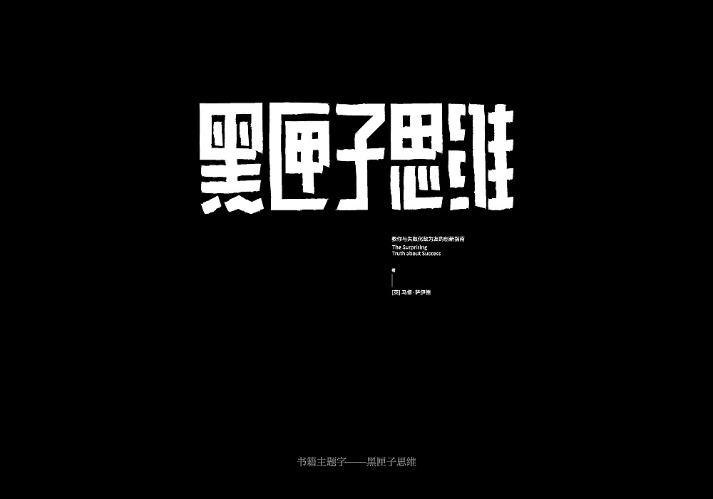 Chinese Creative Font Design-Font logo and book theme characters with dynamic effect
