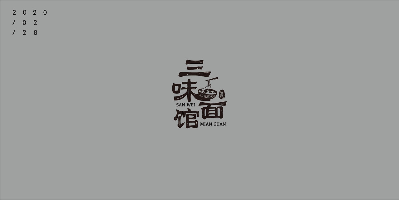 Chinese Creative Font Design-Every anchor point between the lines can feel the stubbornness and persistence contained in it.