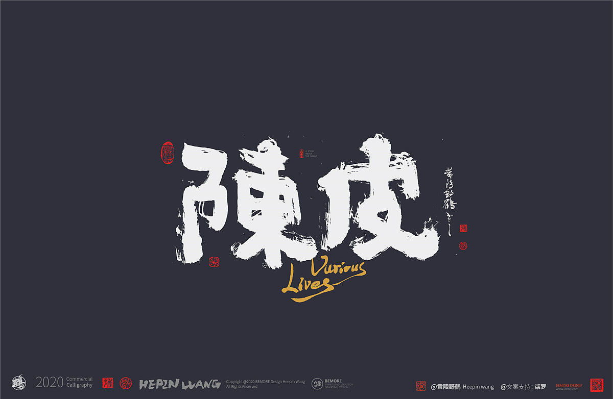 Chinese Creative Font Design-The Hundred Flavors Life Series