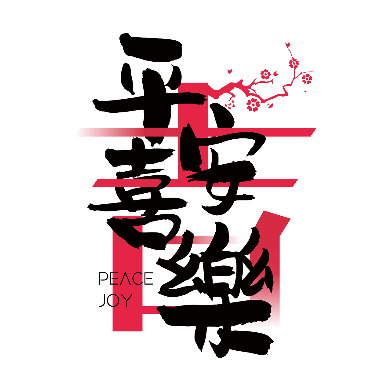 Chinese Creative Font Design-Chinese Character Culture Gallery-Auspicious