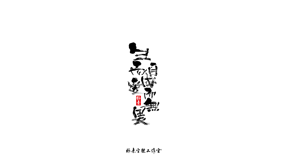 Chinese Creative Font Design-To be simple/to return to basics