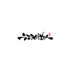 Permalink to Chinese Creative Font Design-Logo Design in Japanese Calligraphy