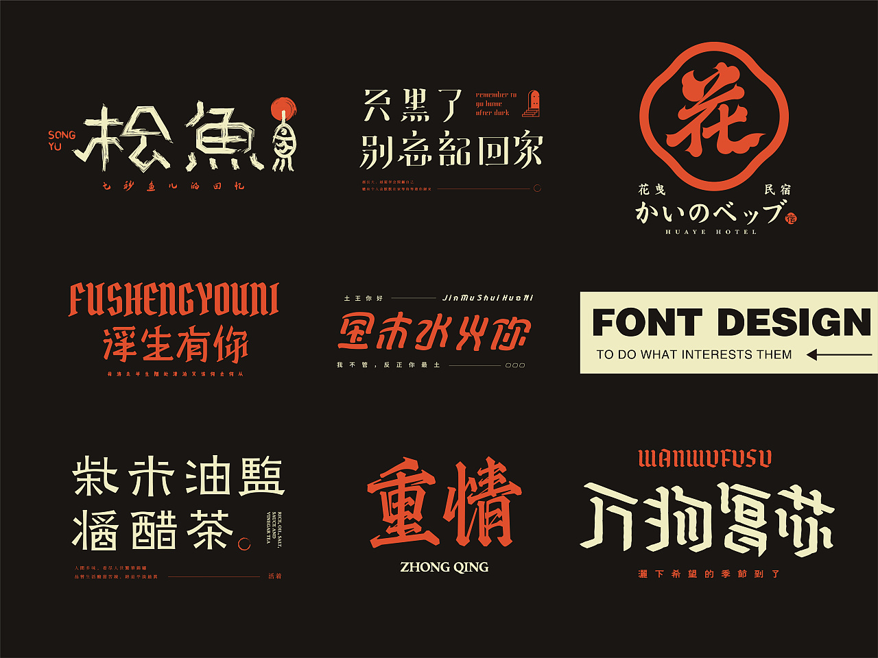 Chinese Creative Font Design-Rose in February and spring breeze in March, may every day be sunny.