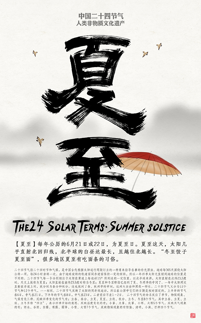 Chinese Creative Font Design-24 solar terms Shijie Writing Brush Handwriting