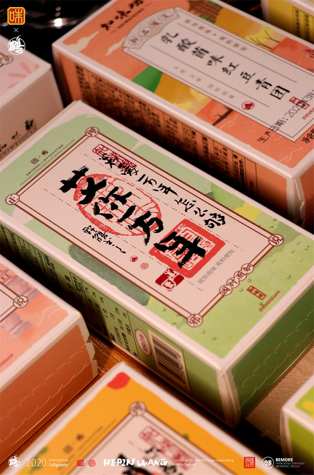 Chinese Creative Font Design-Calligraphy and Packaging Application of Qingtuan Commodities