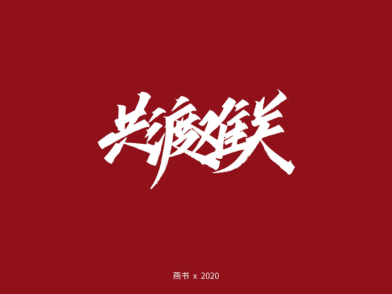 Chinese Creative Font Design-I hope angels in white will return safely.