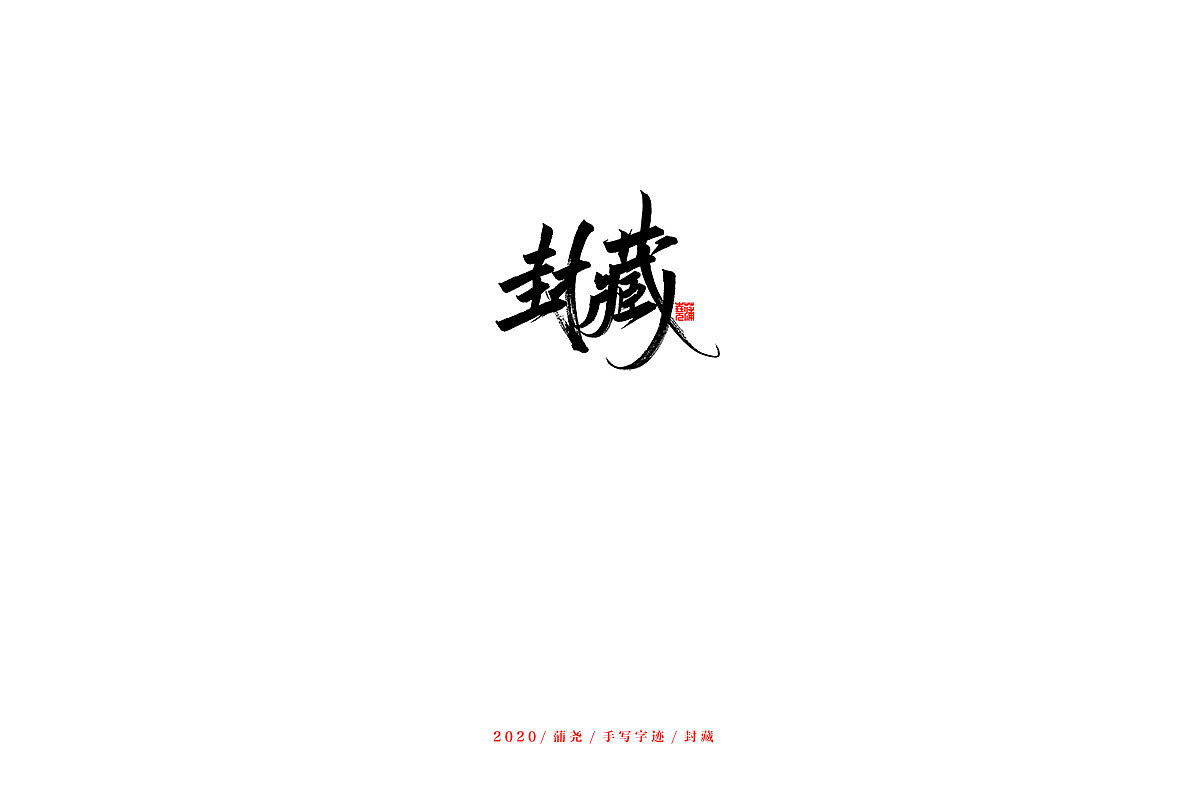 Chinese Creative Font Design-Stylish and Sharp Writing Brush Creative Font Design