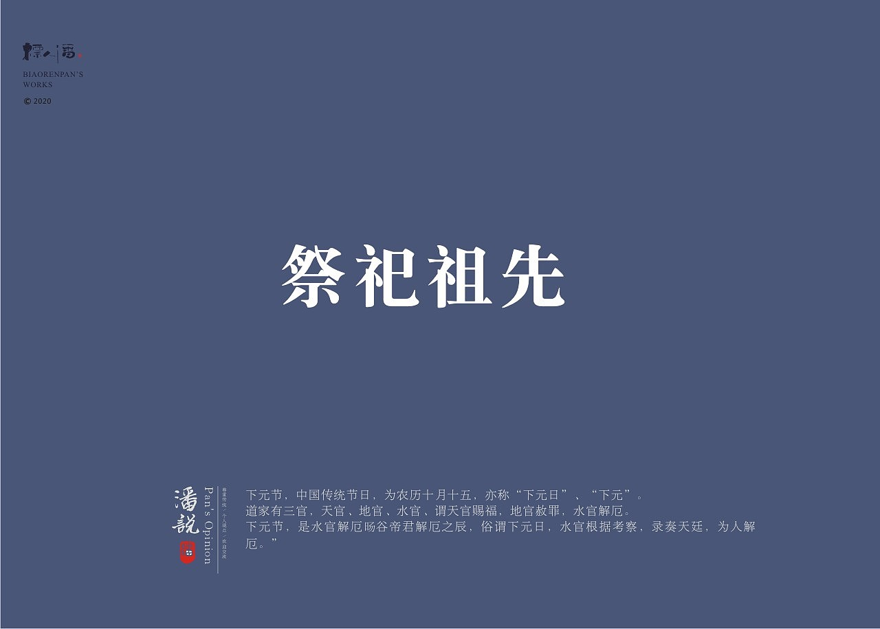 Chinese Creative Font Design-Murray Great China-Traditional Festivals