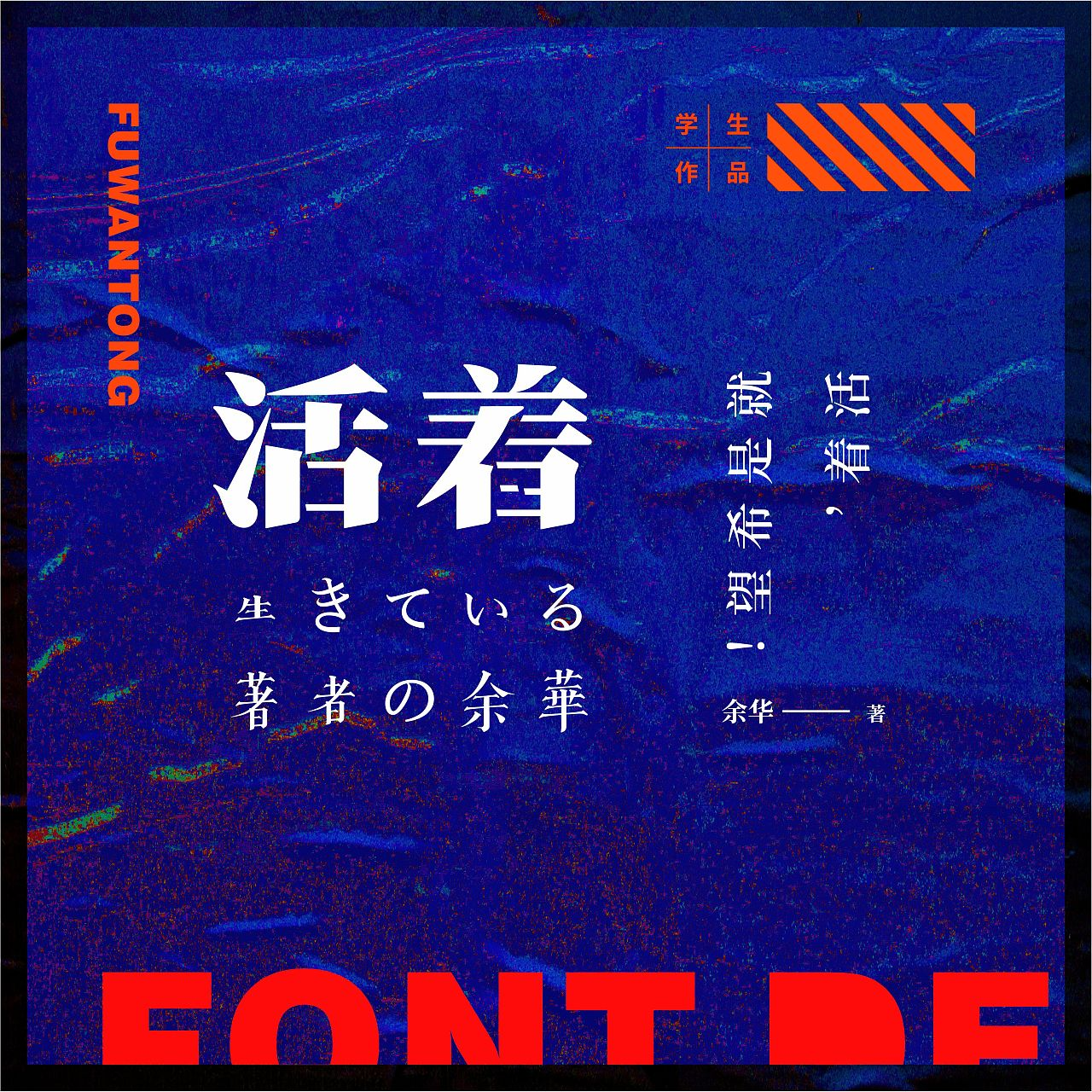 Chinese Creative Font Design-Outstanding Works of Students Shown in March