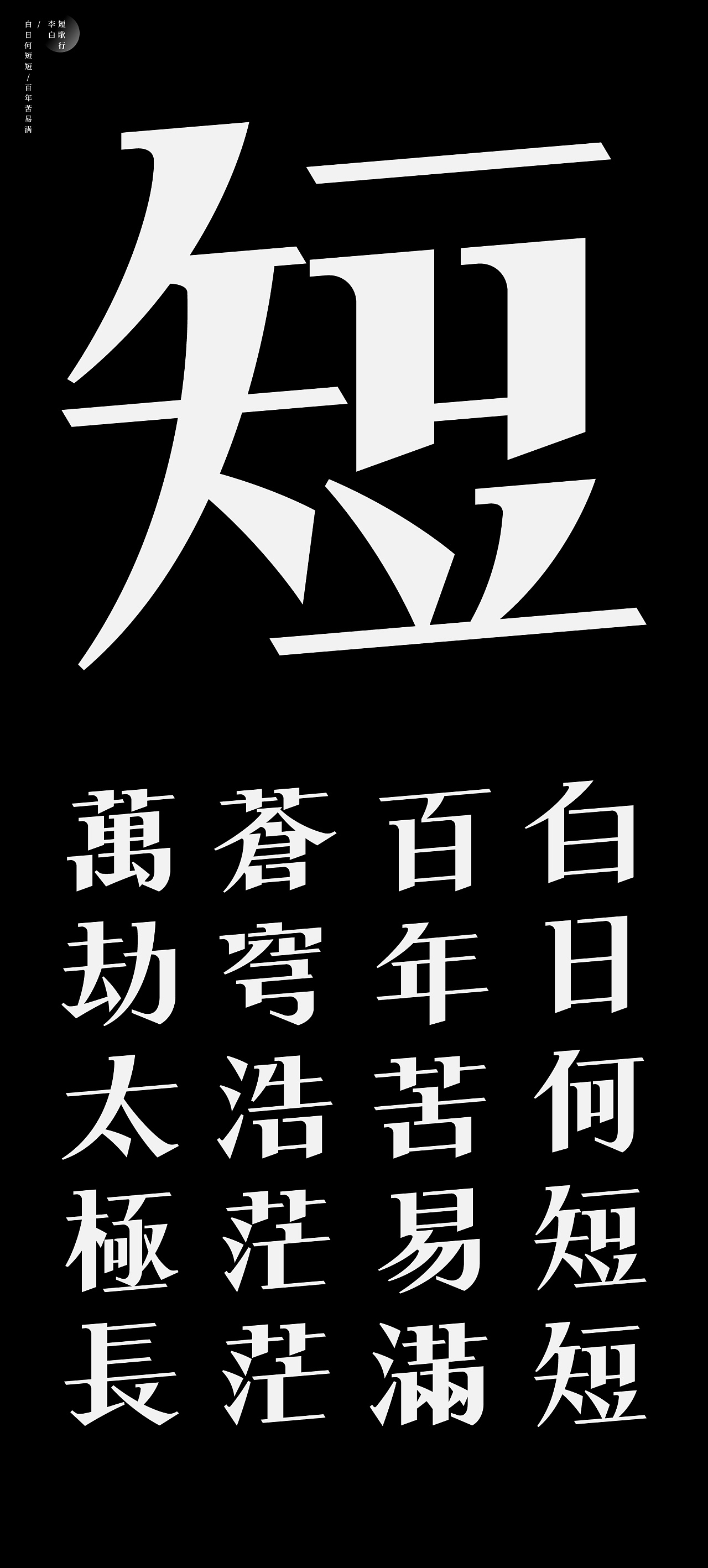 Chinese Creative Font Design-Font Design of Ancient Poems-Short Songs