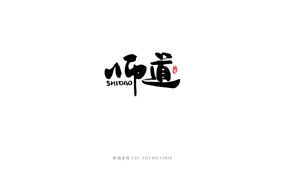 Chinese Creative Font Design-Writing brush calligraphy collection