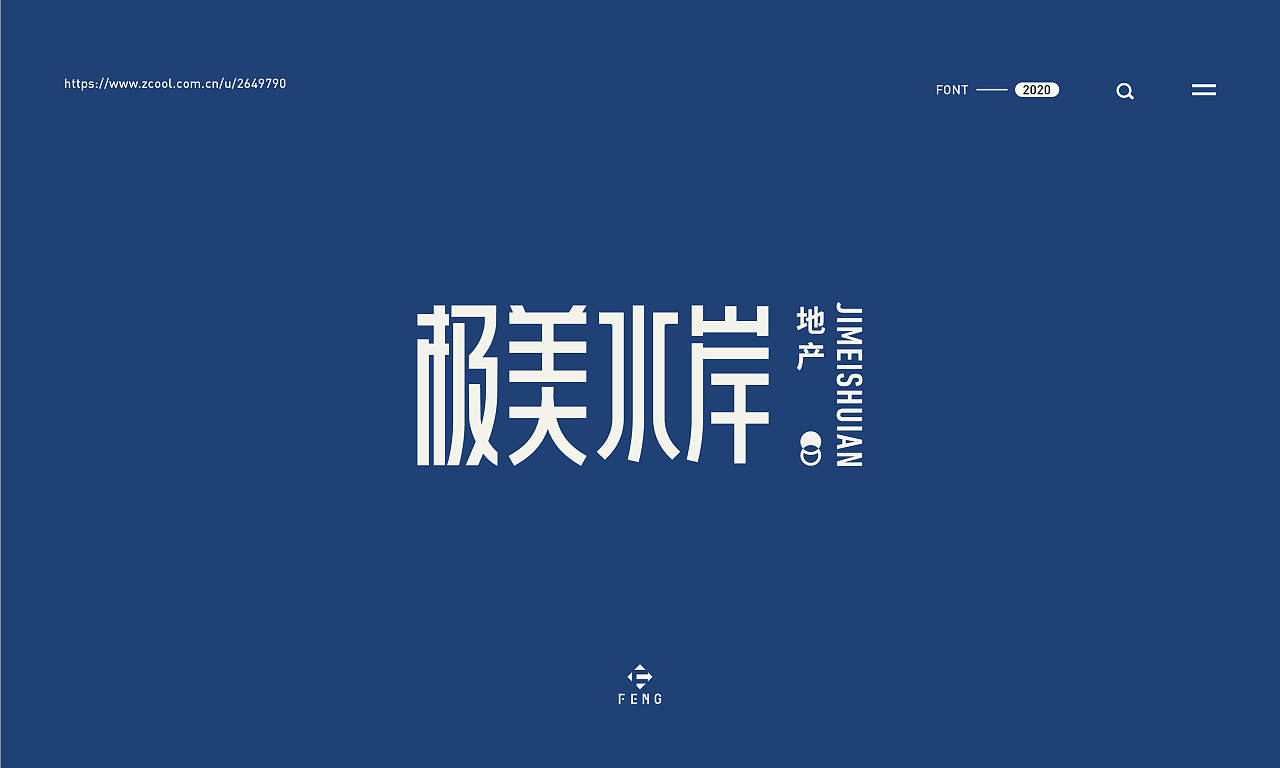Chinese Creative Font Design-Some font designs suitable for commercial use
