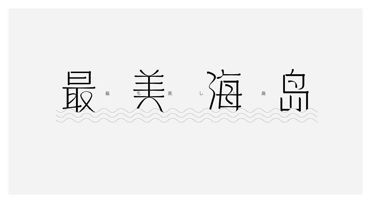 Chinese Creative Font Design-To be honest and upright in writing, to be steadfast in life