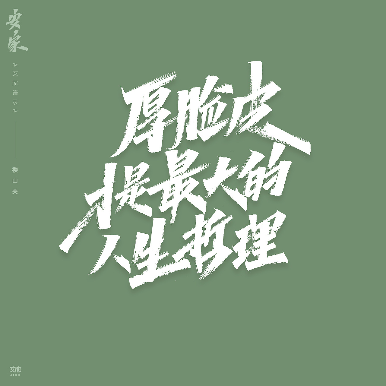 Chinese Creative Font Design-Have you watched the TV series Anjia recently? Anyway, I was angry with the heroine's mother inside.