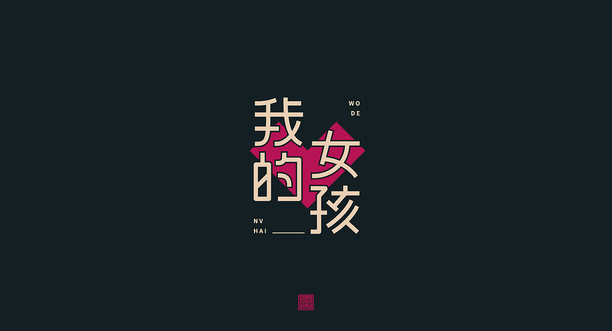 Chinese Creative Font Design-Various styles of fonts are available here.
