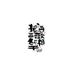 Permalink to Chinese Creative Font Design-Writing brush for writing copywriting