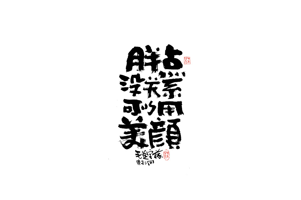 Chinese Creative Font Design-Writing brush for writing copywriting