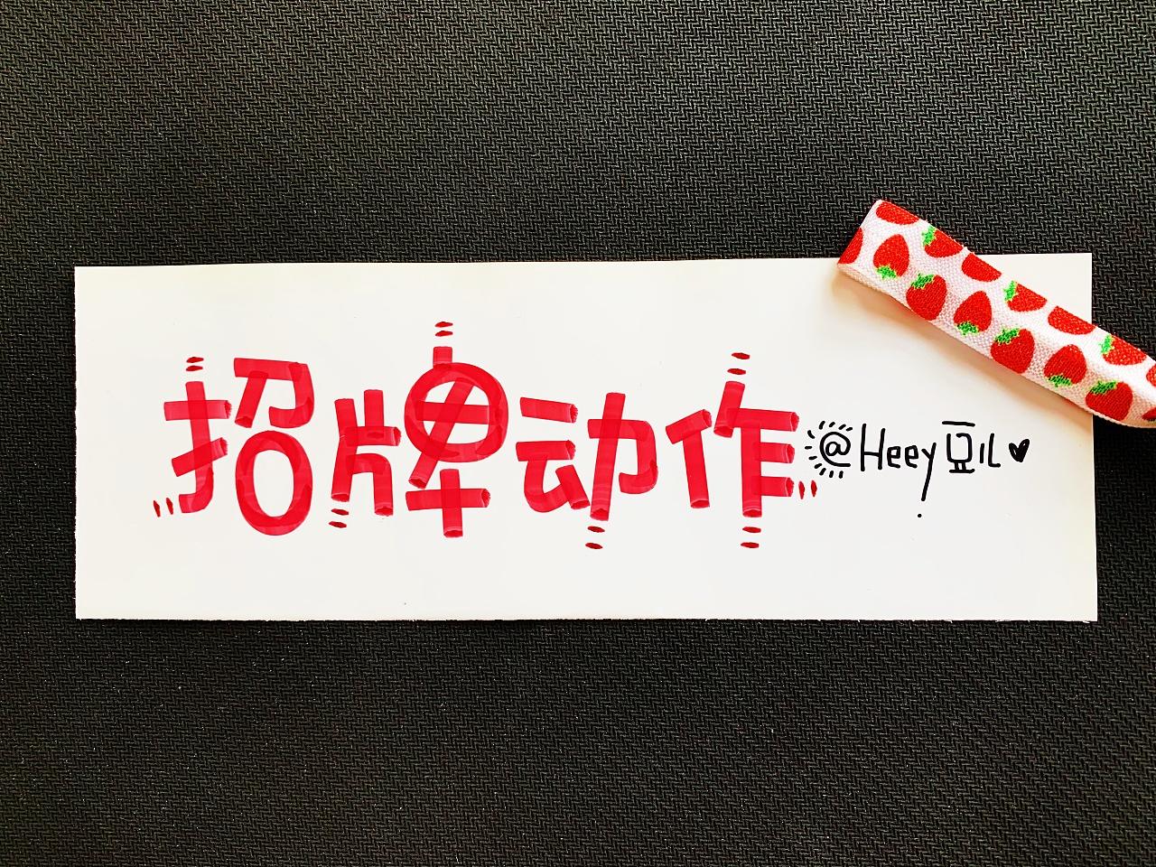 Chinese Creative Font Design-Heey Doo | Mark Pen (Jolin Tsai)