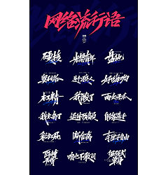 Permalink to Chinese Creative Font Design-Network catchword