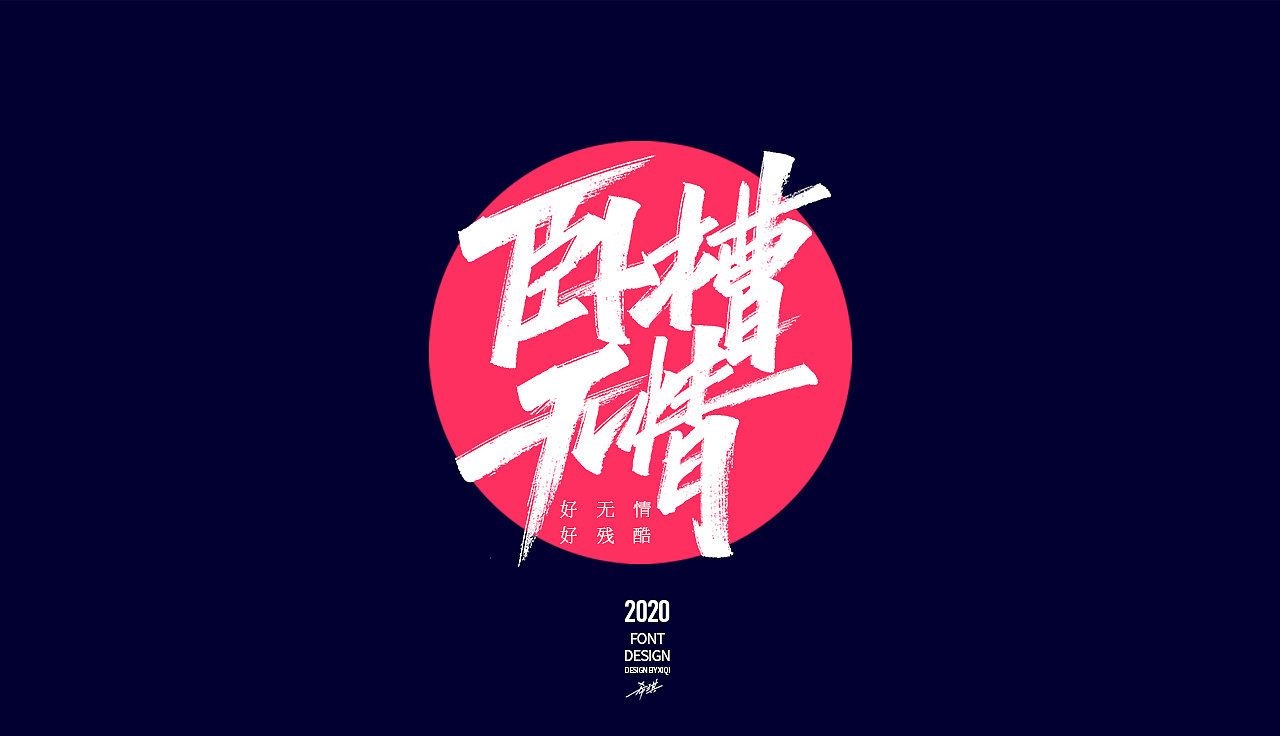 Chinese Creative Font Design-Network catchword
