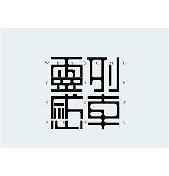 Permalink to Serious Creative Font Design