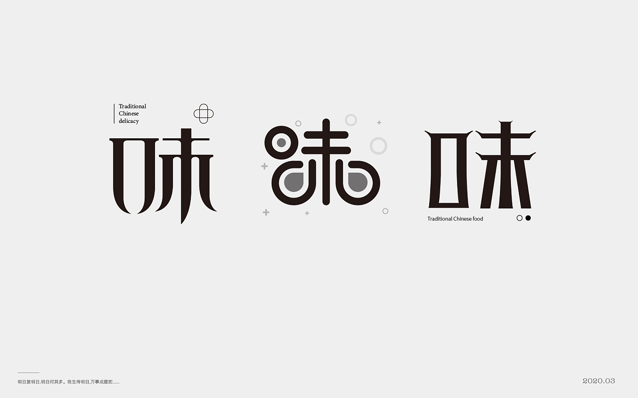Chinese Creative Font Design-A variety of tastes, 100 forms of