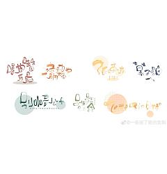 Permalink to Chinese Creative Font Design-How lovely can be