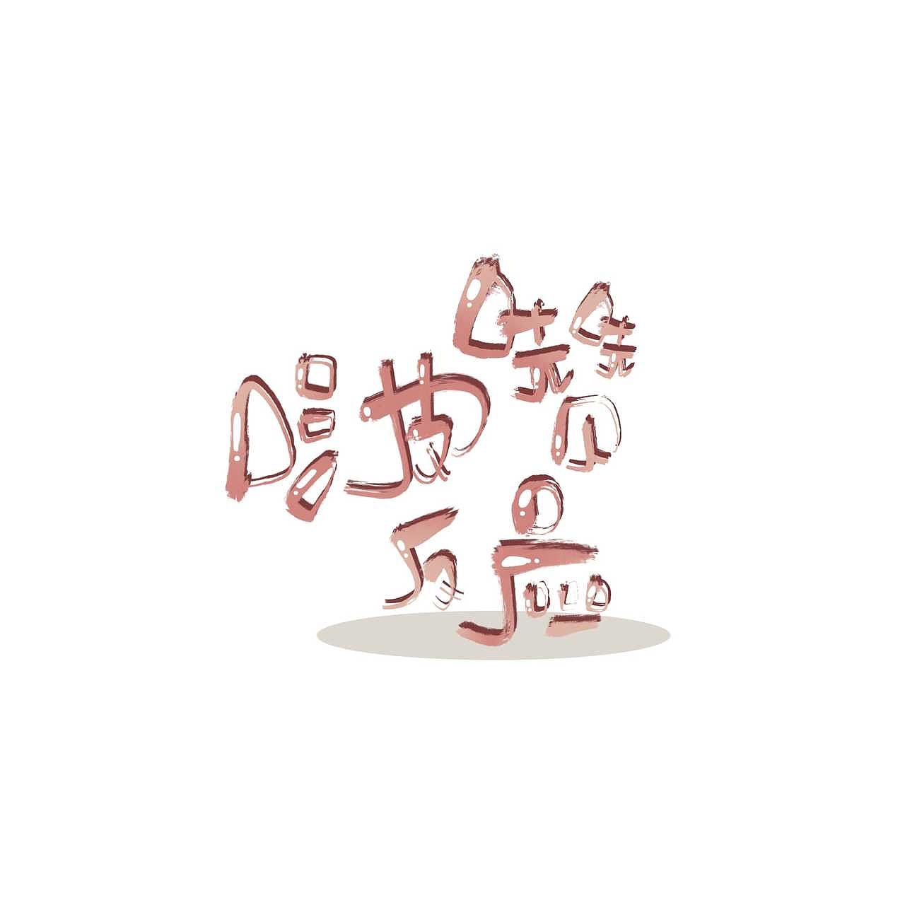 Chinese Creative Font Design-How lovely can be
