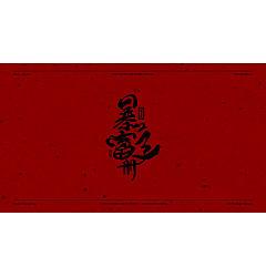 Permalink to Chongqing dialect-creative font design