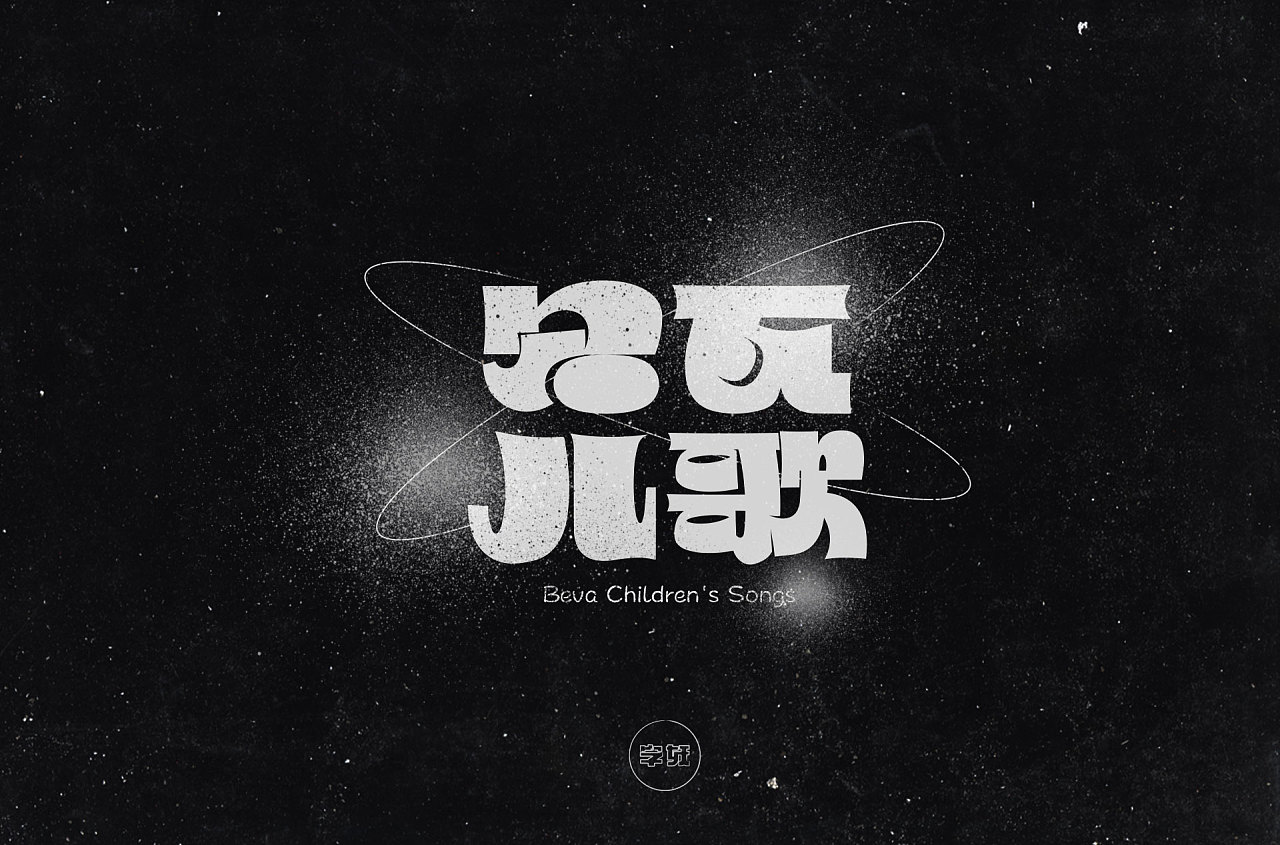 Chinese Creative Font Design-Monster fonts collection