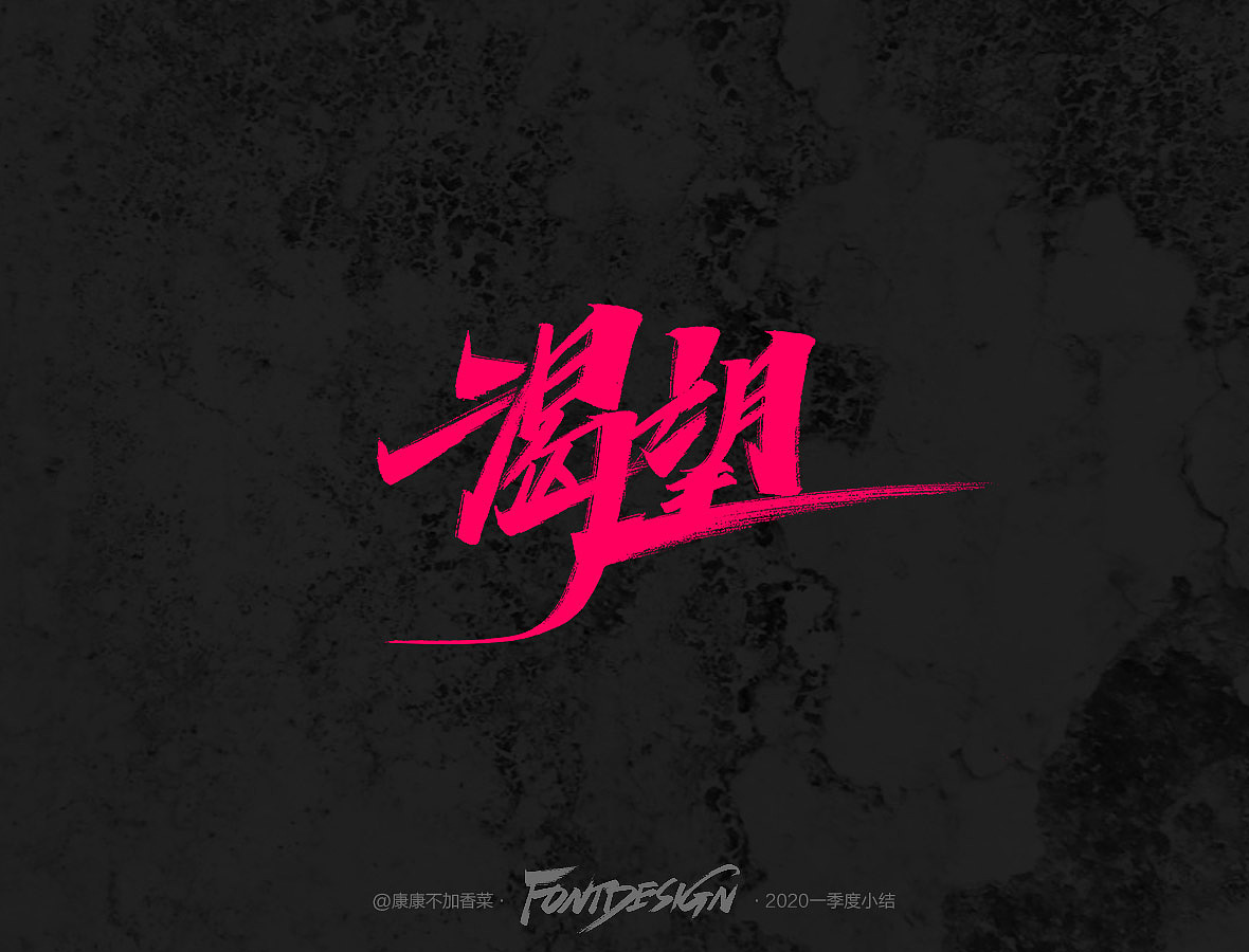 Chinese Creative Font Design-I feel that red characters with black background are cool. I don't know if you like it or not.