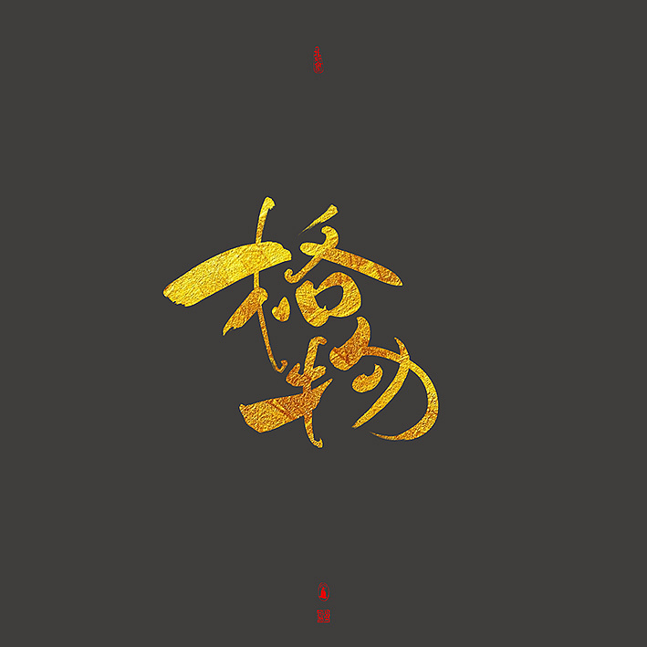 Chinese Creative Font Design-Writing about Tea