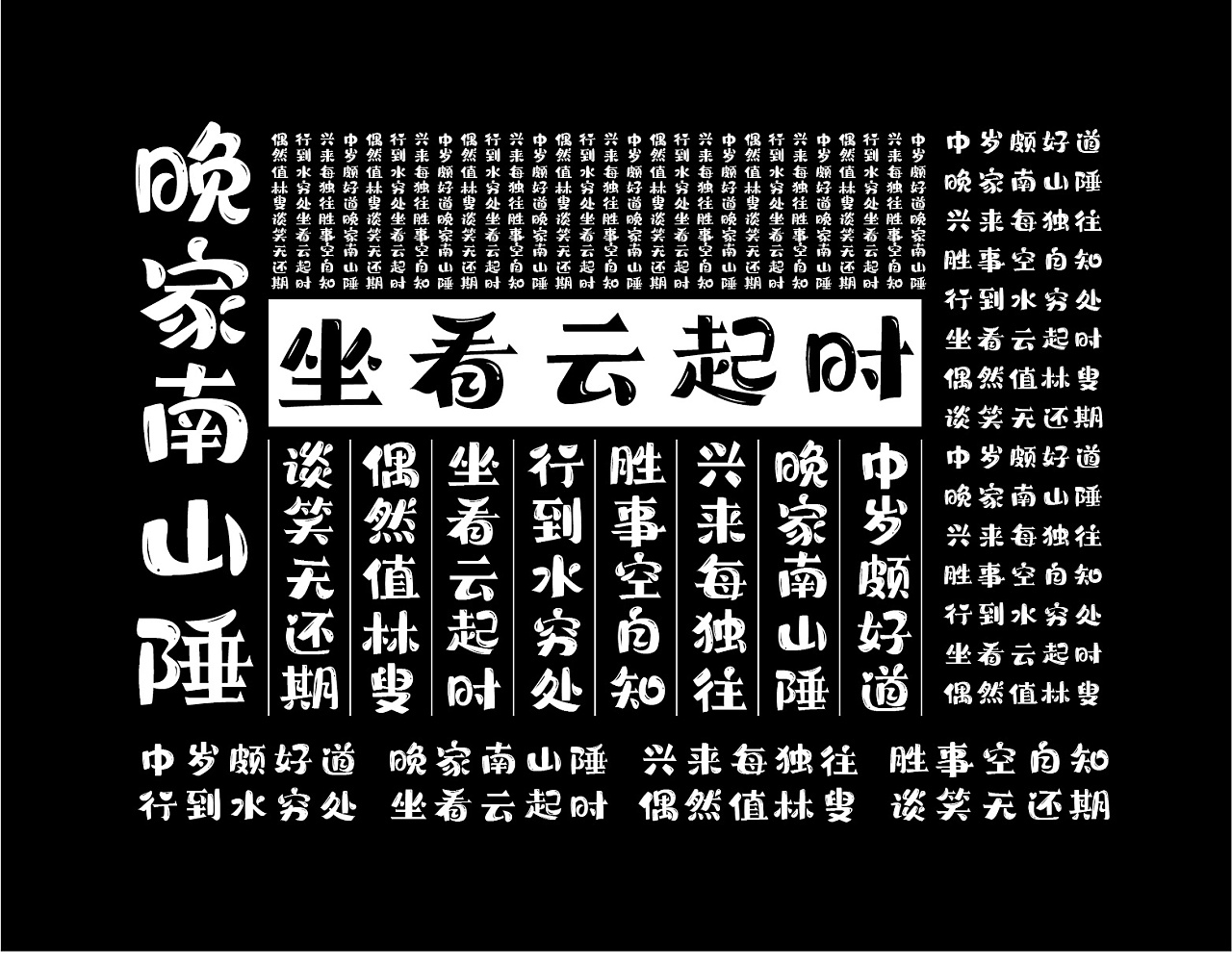 Chinese Creative Font Design-Funny Handwritten Song Style Online, Unlimited Full Media Commercial Edition