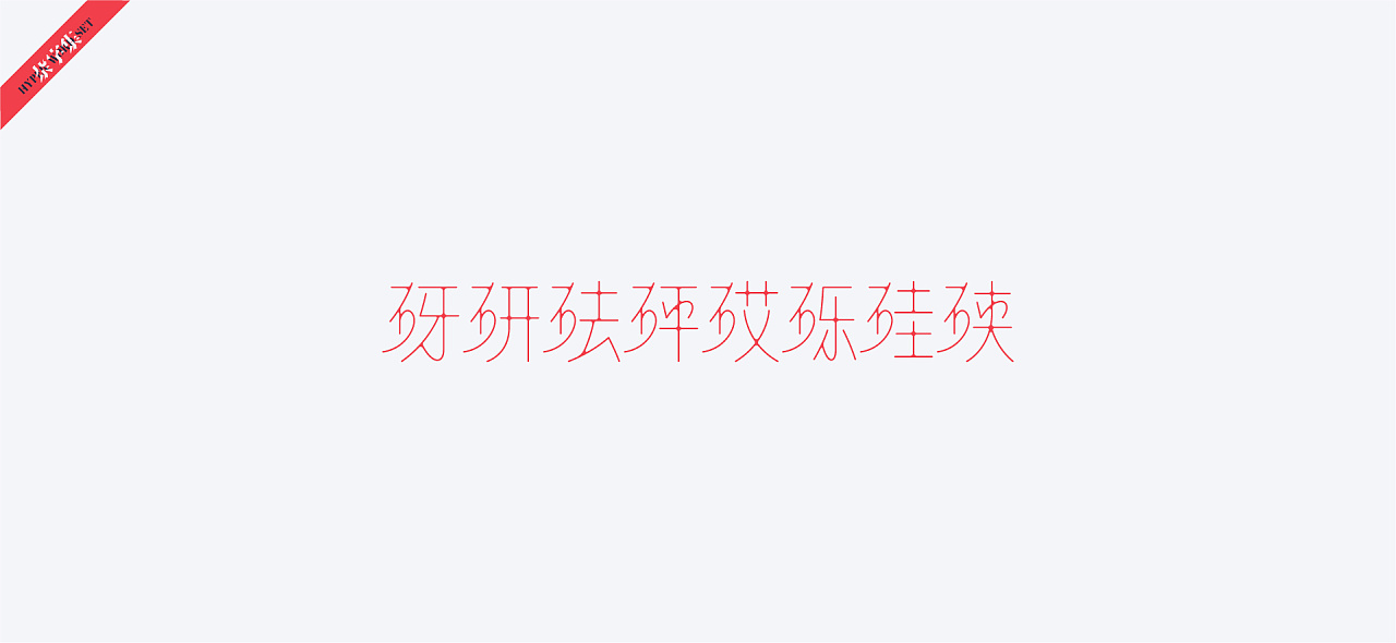Chinese Creative Font Design-Such fonts can only be matched with tart red.