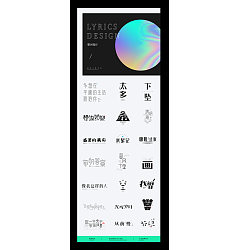Permalink to Chinese Creative Font Design-It is a cool thing to design the songs you like to listen to.