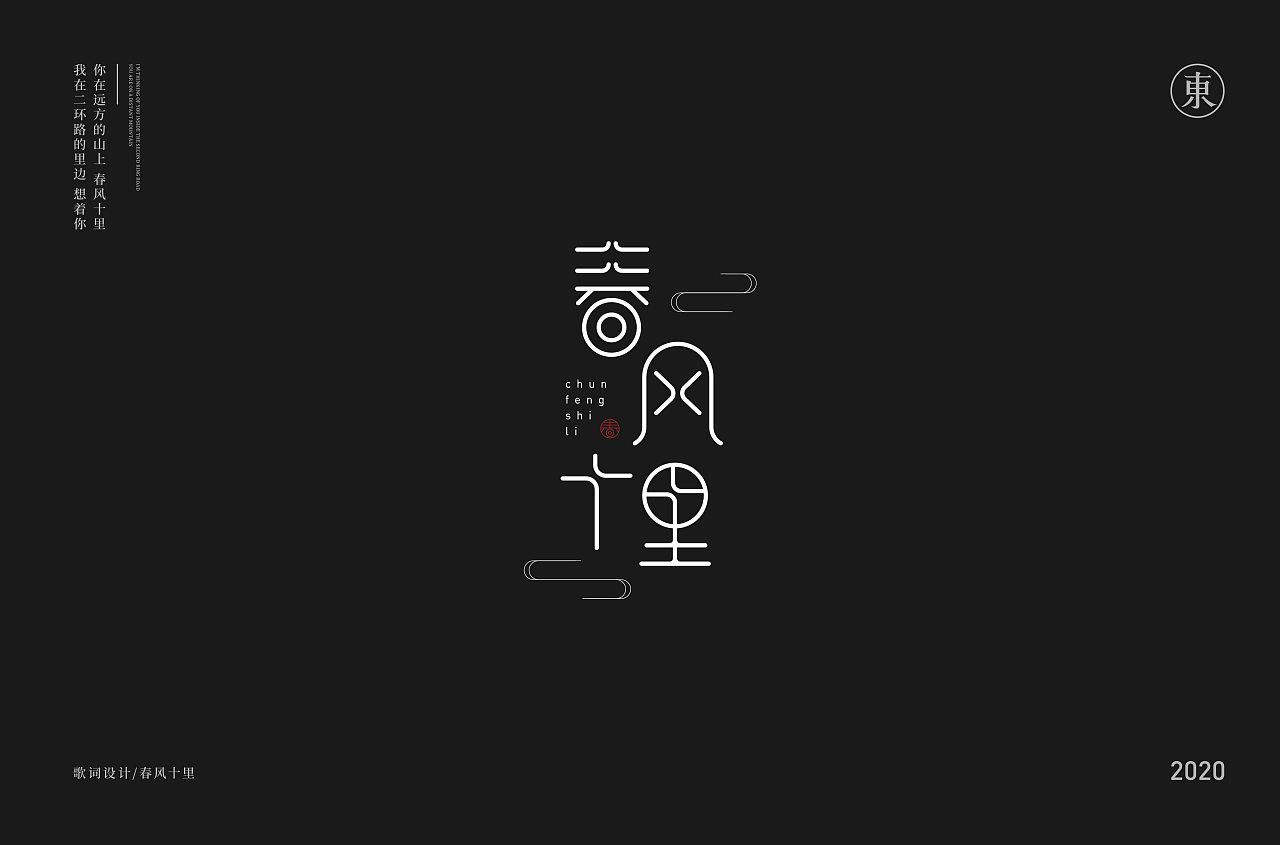 Chinese Creative Font Design-It is a cool thing to design the songs you like to listen to.