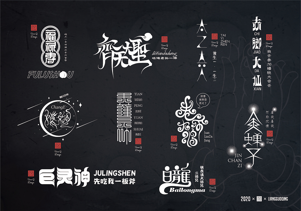 Chinese Creative Font Design-Original Design of 55 Fonts for