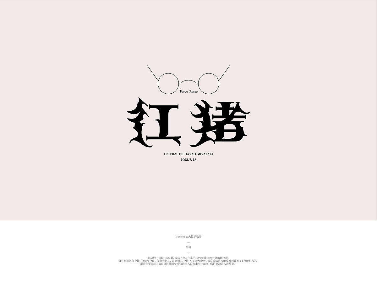 The Western Font Design Based on Miyazaki Master's Related Animation Names