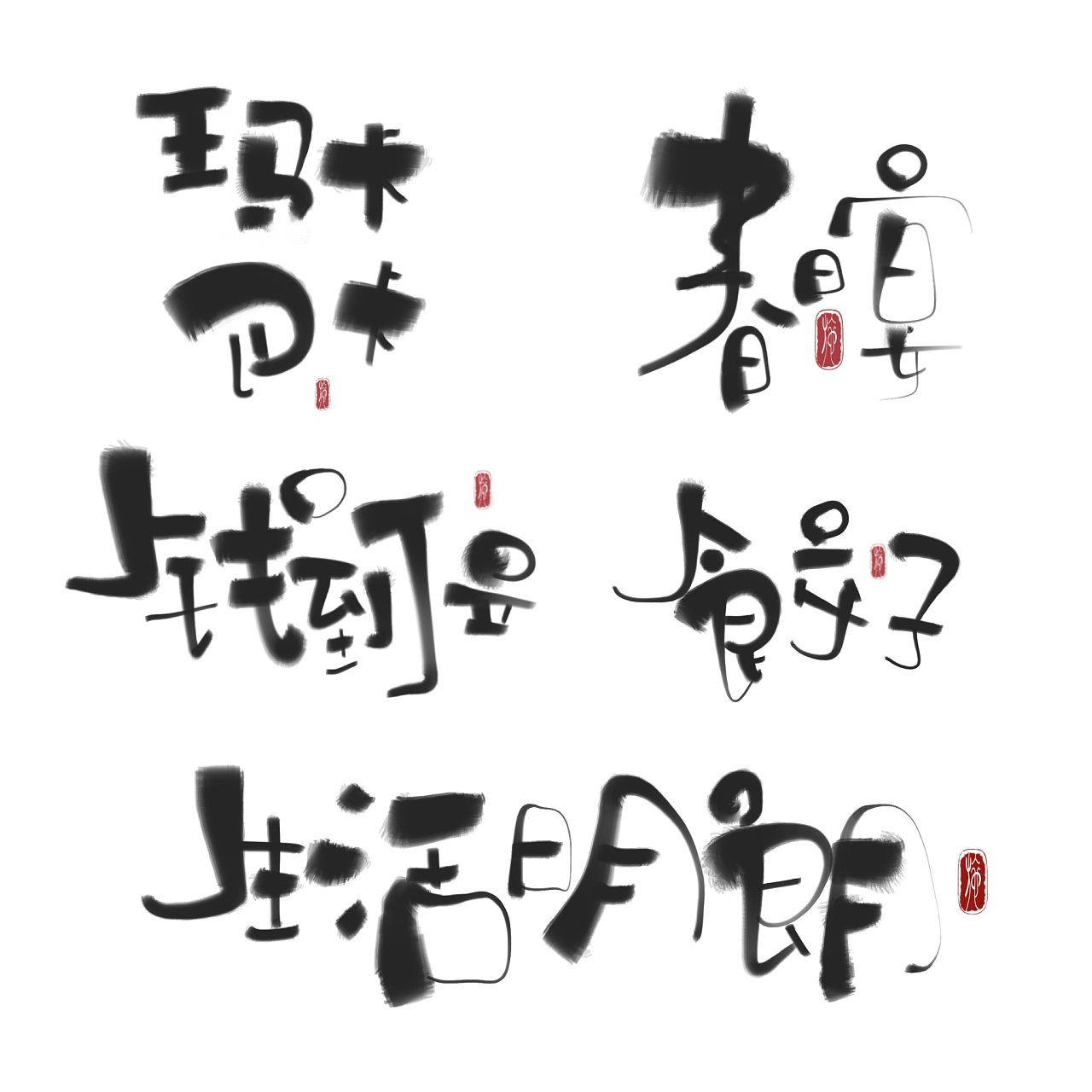 Chinese Creative Font Design-Black is also the simplest color