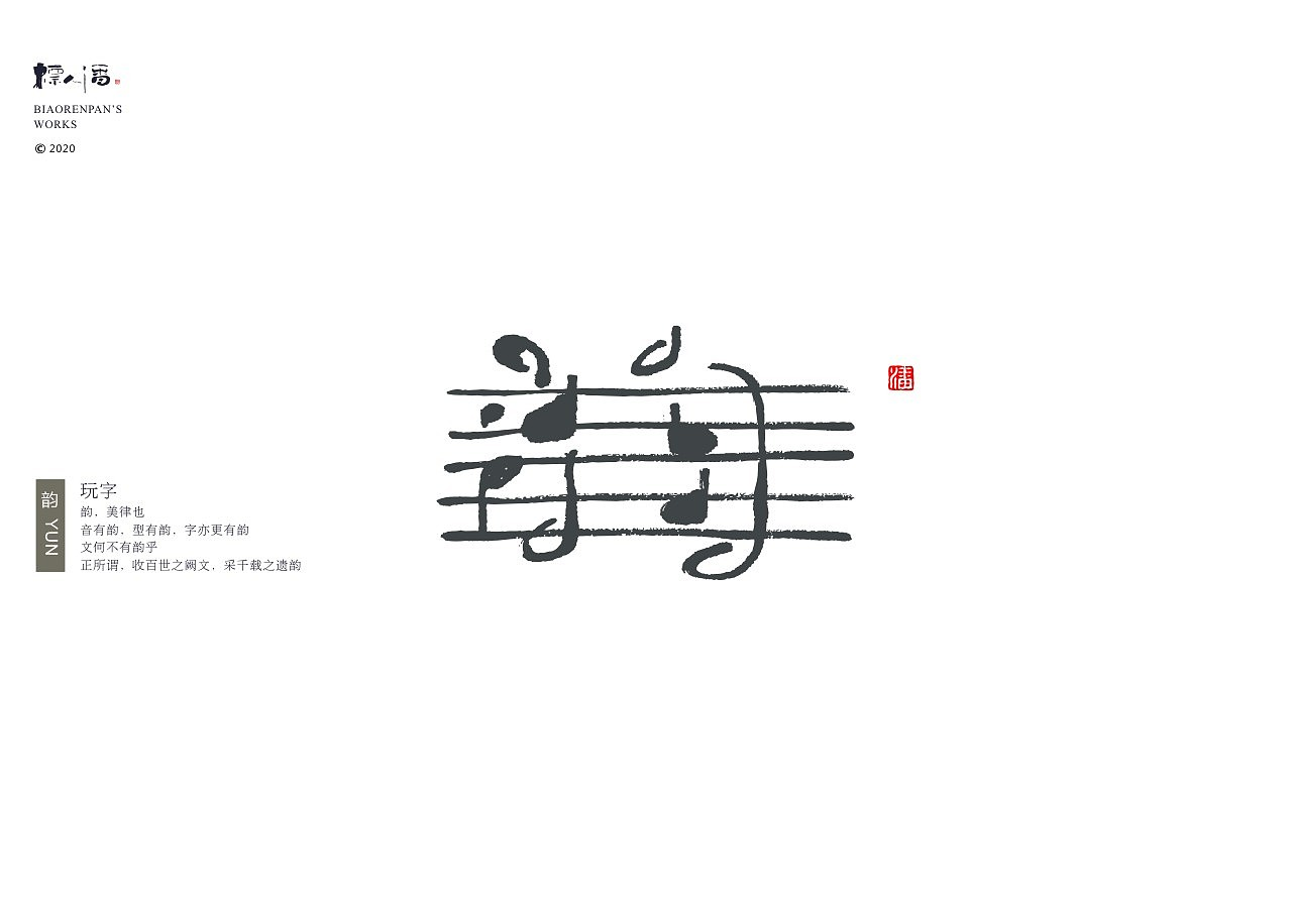 Chinese Creative Font Design-Play with words between your hands,It is strongly recommended that the guest officer read the notes, and you will find more  ...