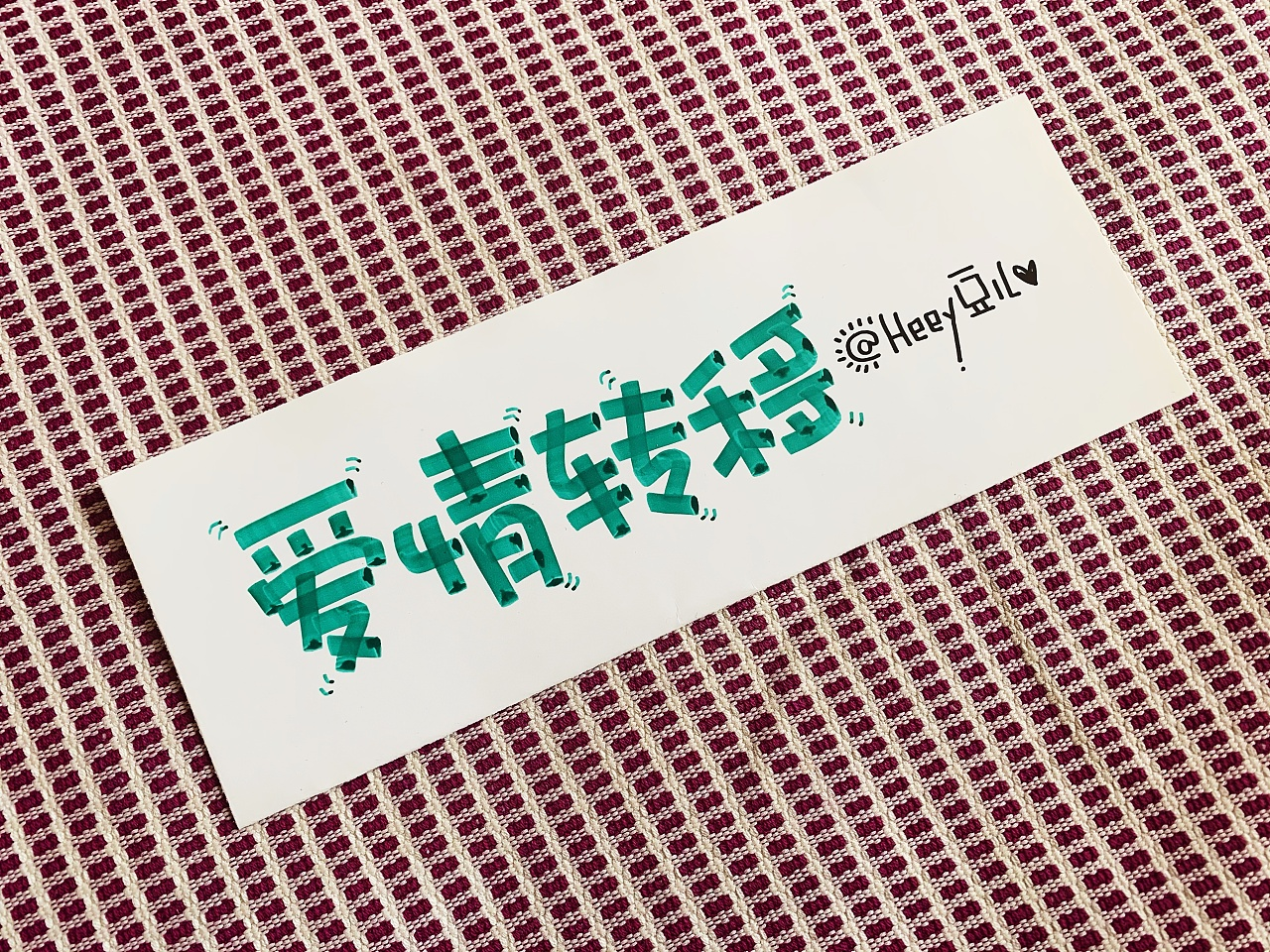 Chinese Creative Font Design-Mark Pen (Chen Yixun's Song)