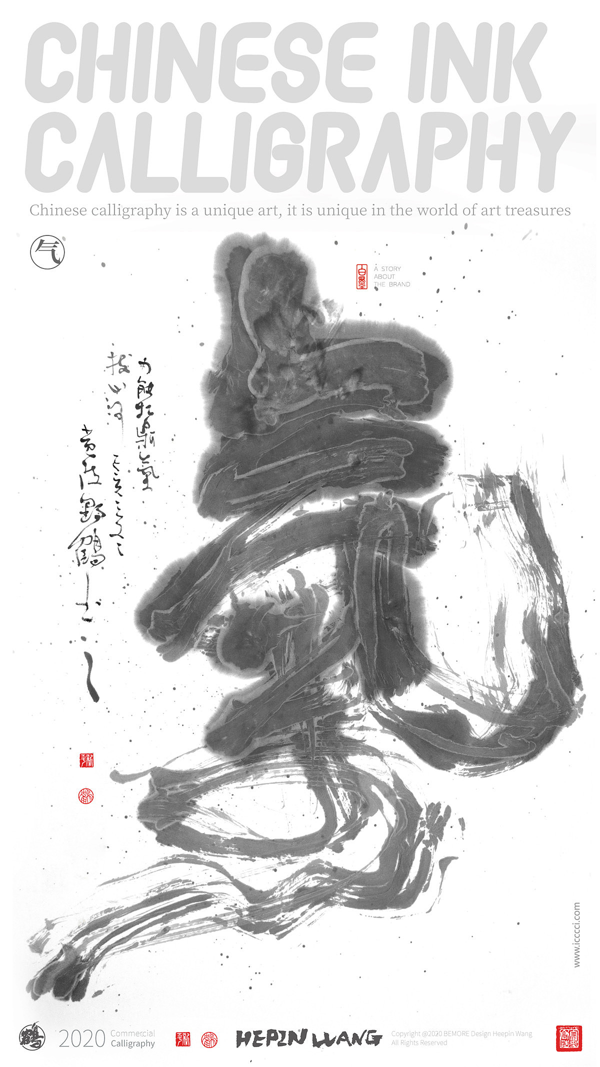 Chinese Creative Font Design-Exploration Series of Ink Painting Font Design