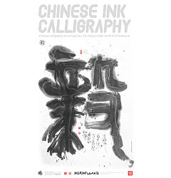 Permalink to Chinese Creative Font Design-Exploration Series of Ink Painting Font Design