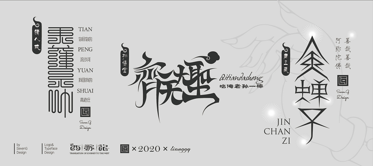 Chinese Creative Font Design-Font Design of Some Characters in Journey to the West