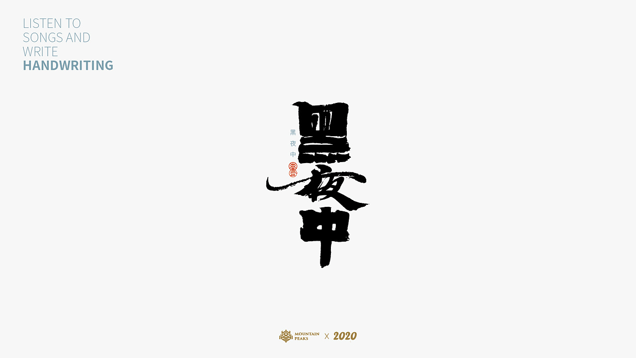 Chinese Creative Font Design-Watch the video, make words and make works.