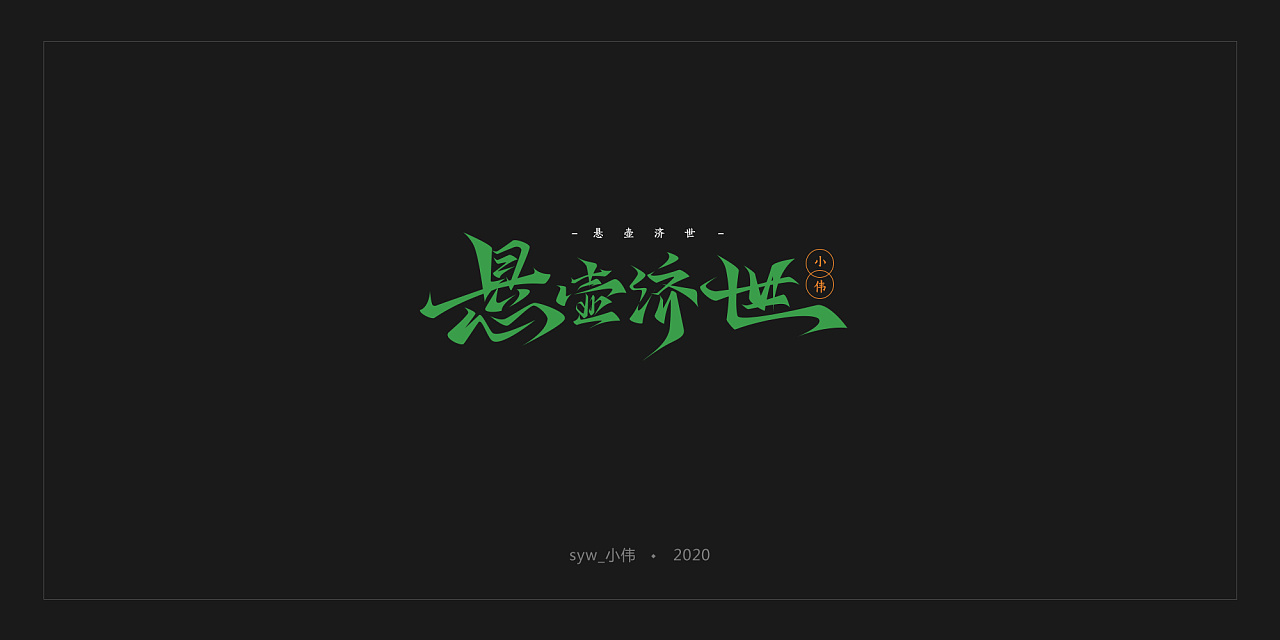 Chinese Creative Font Design-The combination of pen characters and some artistic characters