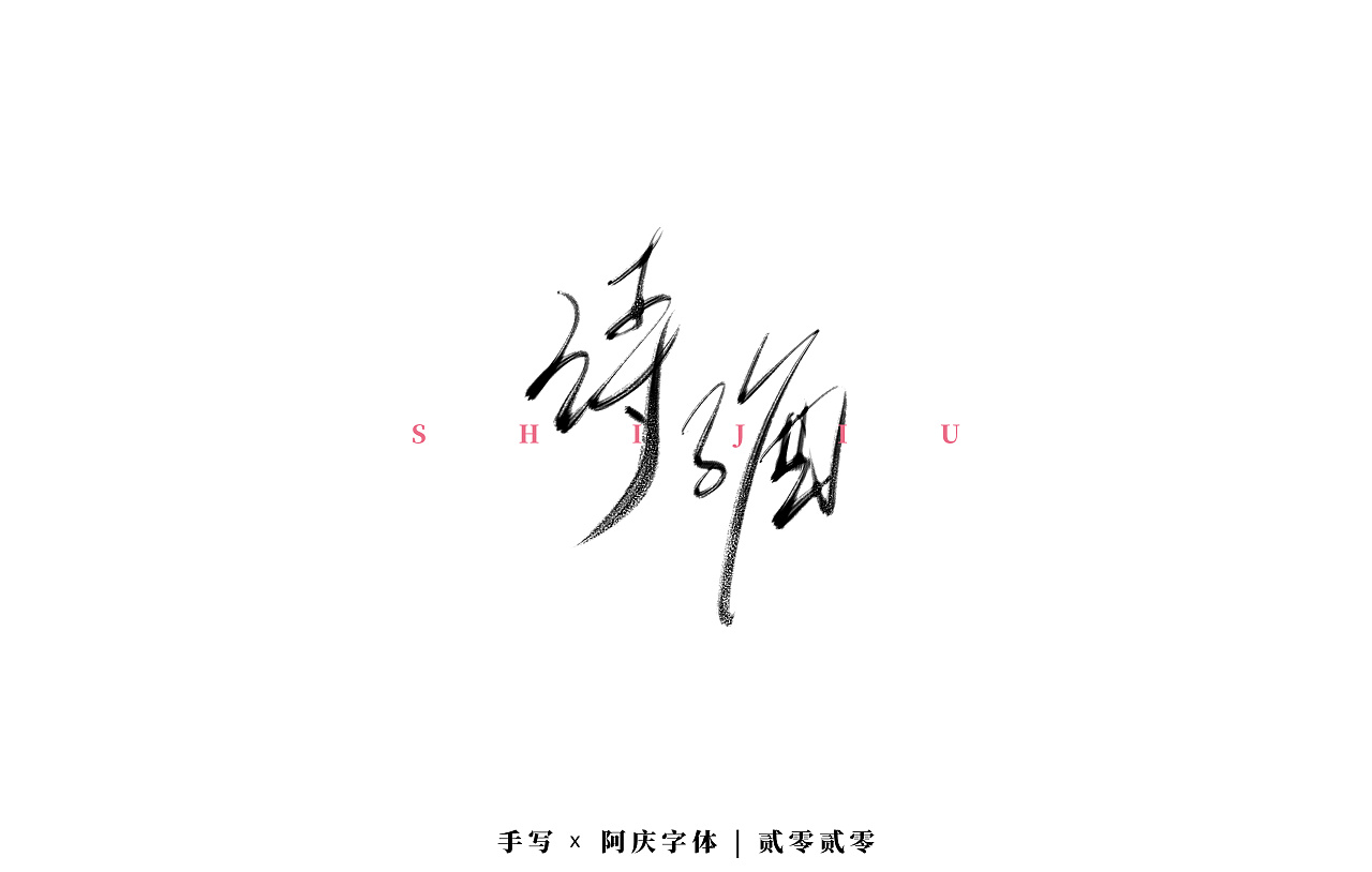 Chinese Creative Font Design-Writing board, handwriting