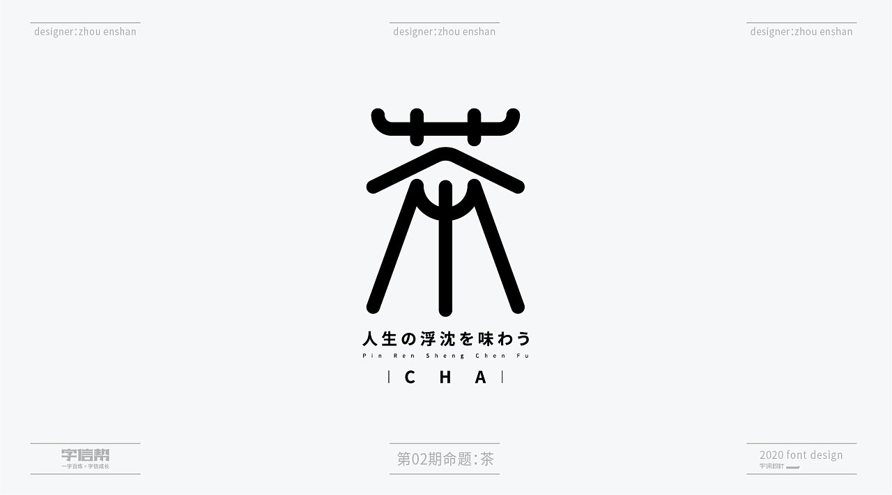 Chinese Creative Font Design-One hundred designs of tea